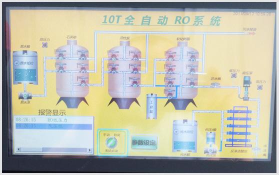 深圳市起航环保科技有限公司-在线监测
