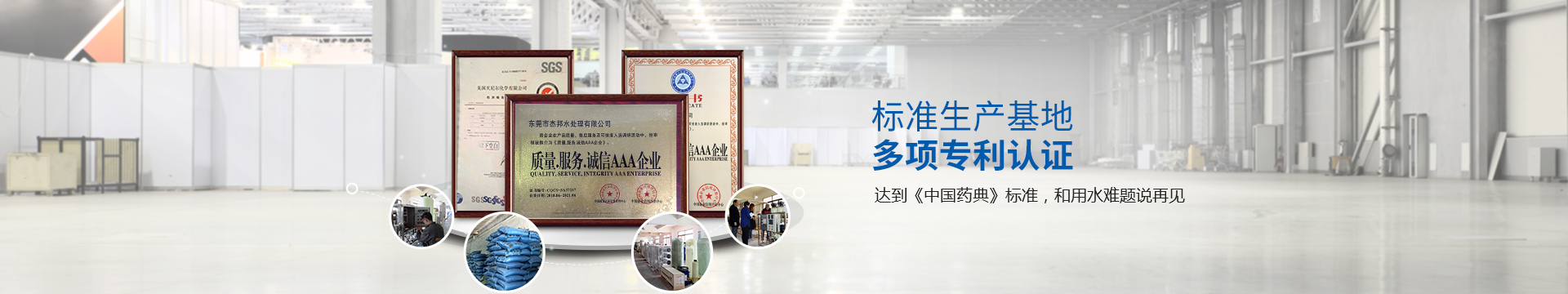 关于杰邦-6000平米生产基地,8项专利认证