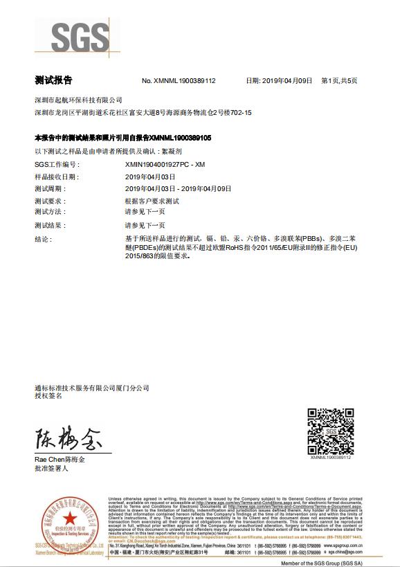 深圳起航环保-SGS絮凝剂检测报告