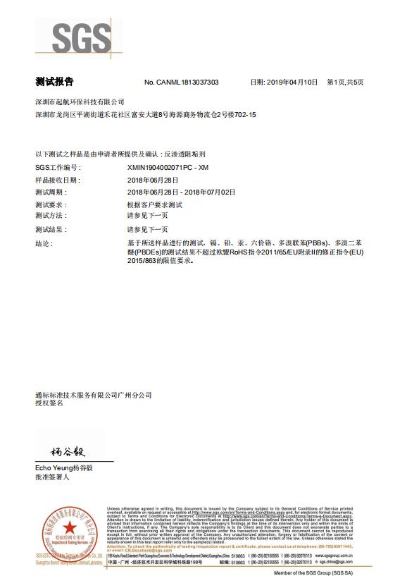 深圳起航环保-SGS阻垢剂检测报告