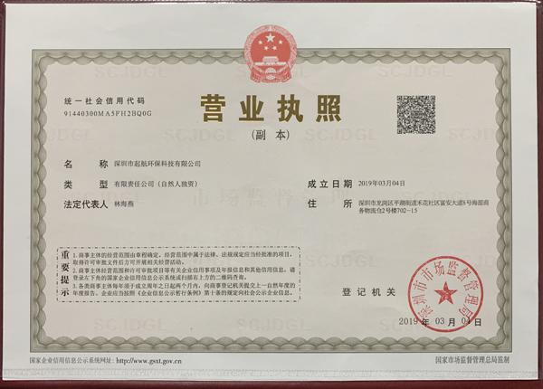 深圳市起航环保科技有限公司营业执照
